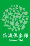 福祉サービス施設【信濃倶楽部】